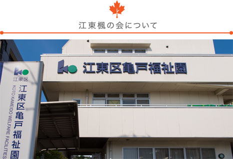 江東楓の会について
